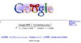 Googledoodle_2007holidayseasonxmas